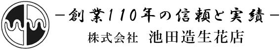 株式会社 池田造生花店